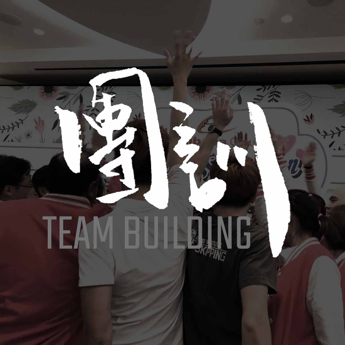 Service_Teambuilding