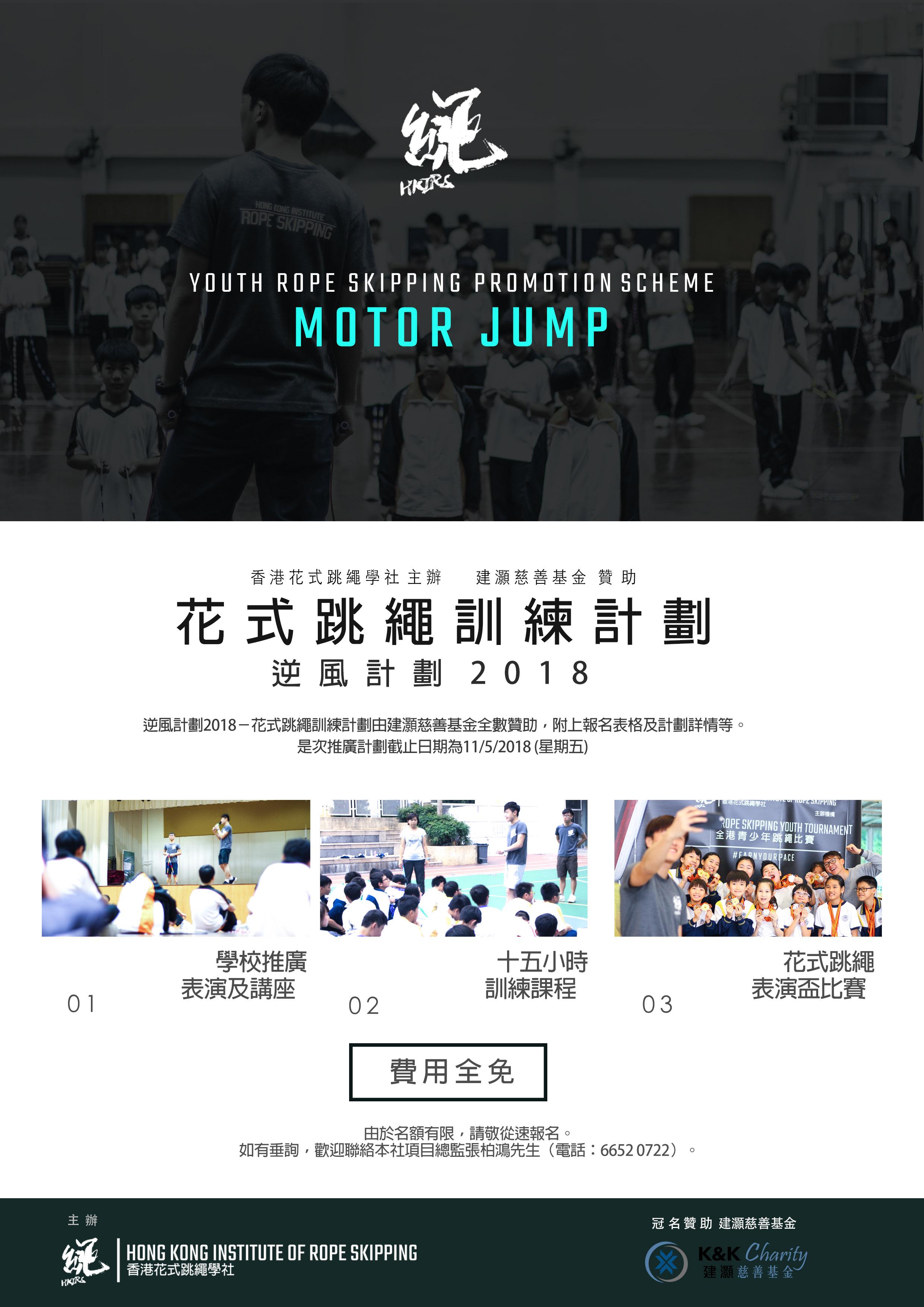 HKIRS_KK18_Poster