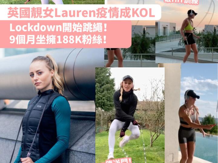 英國靚女Lauren疫情成KOL Lockdown開始跳繩!10個月坐擁188K粉絲!