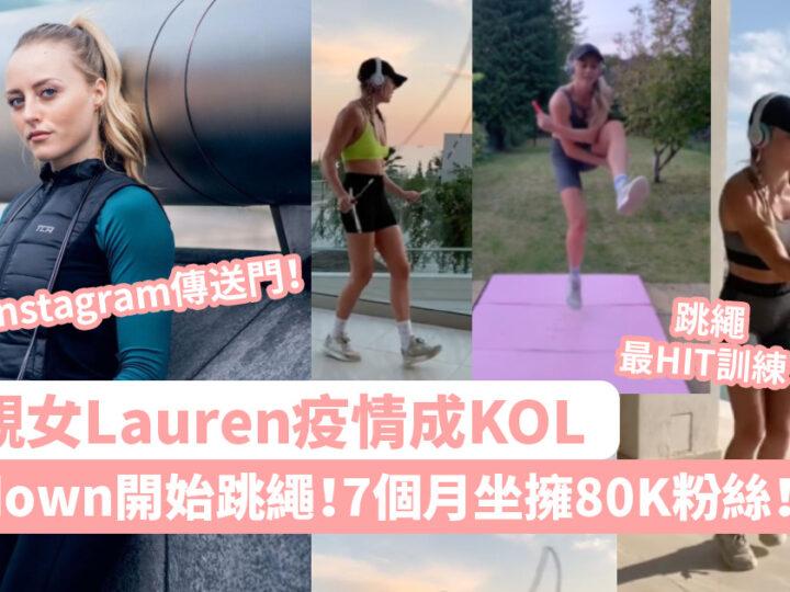 英國靚女Lauren疫情成KOL Lockdown開始跳繩!7個月坐擁80K粉絲!