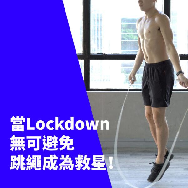 Lockdown跳繩訓練