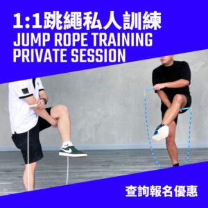 跳繩私人訓練