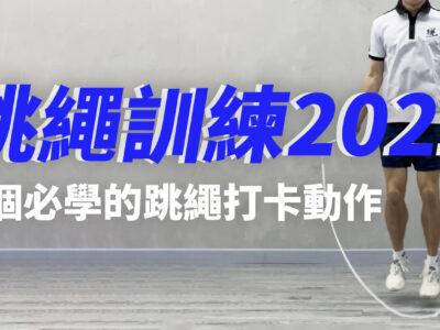 9個必學的跳繩訓練打卡動作 2021 (附影片) | 跳繩減肥 | 跳繩減脂