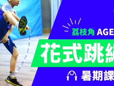 荔枝角跳繩暑期班 有得報名啦! |暑期跳繩班 |運動暑期班