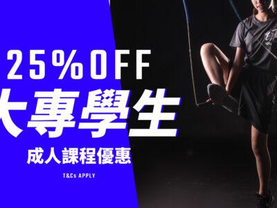 成人跳繩班   大專學生 25% OFF!