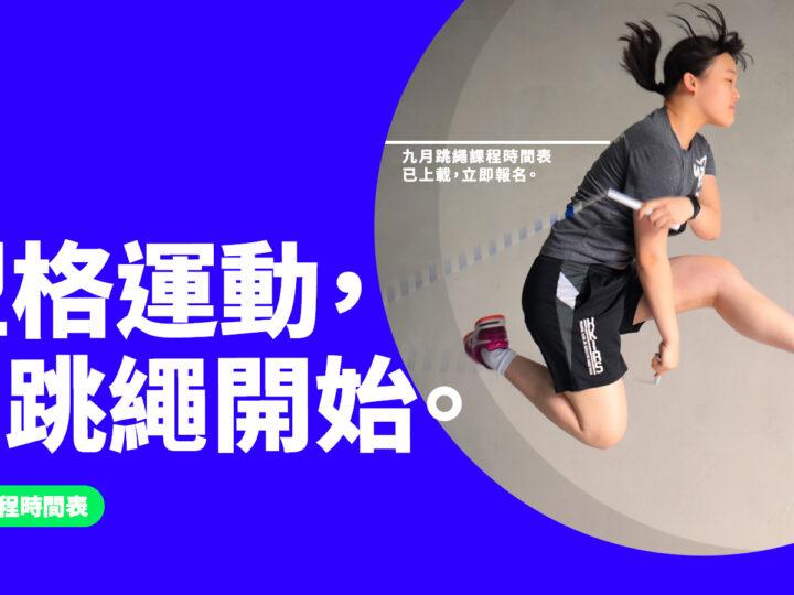 荔枝角跳繩興趣班開班啦 !|小朋友跳繩班 |運動興趣班